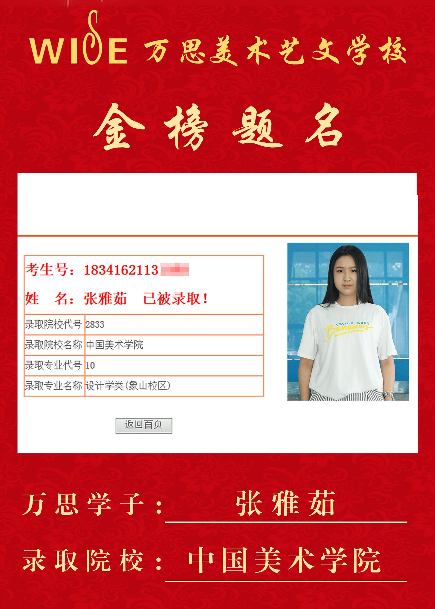 张雅茹-中国美术学院.png