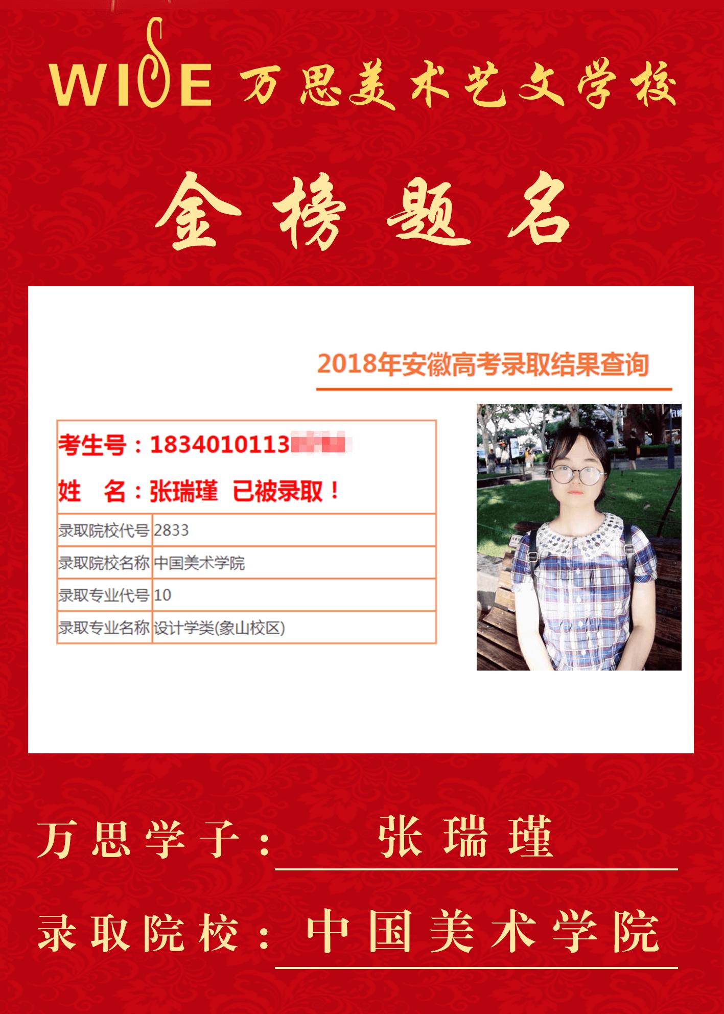 张瑞瑾 中国美术学院.png